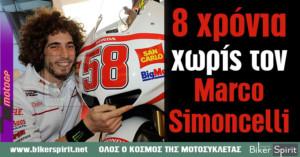 8 χρόνια χωρίς τον Marco Simoncelli…..