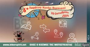 6° Χωμάτινο Κυνήγι Θησαυρού με Roadbook, του ΣΥ.ΜΟ.Φ.Ε. 20/10/2019
