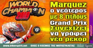 Marquez ο νεότερος πρωταθλητής με 8 τίτλους Grand Prix -  συνεχίζει να γράφει νέα ρεκόρ