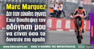 "Marc Marquez: "" Δεν ήταν εύκολος αγώνας – Έχω δουλέψει την οδήγηση μου να είναι όσο το δυνατόν πιο ομαλή"""