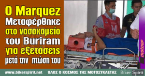 Ο Marquez μεταφέρθηκε στο νοσοκομείο του Buriram για εξετάσεις μετά την πτώση του