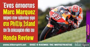 Ένας άπιαστος Marc Marquez παίρνει στον τελευταίο γύρο στο Phillip Island την πέμπτη συνεχόμενη νίκη του -  Honda Review