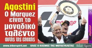 "Agostini: ""Ο Márquez είναι το μοναδικό ταλέντο αυτής της εποχής"""