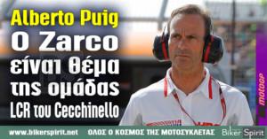 "Alberto Puig: ""Ο Zarco είναι θέμα της ομάδας LCR του Cecchinello"""