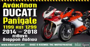 Ανάκληση Ducati Panigale 1199  και 1299 μοντέλα  2014 – 2018 για πιθανή διαρροή λαδιού