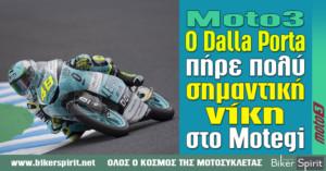 Moto3: Ο Lorenzo Dalla Porta πήρε πολύ σημαντική νίκη στο Motegi