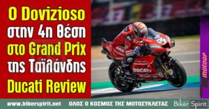 O Dovizioso στην 4η θέση στο Grand Prix της Ταϊλάνδης – Ducati Review