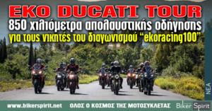 "EKO DUCATI TOUR – 850 χιλιόμετρα απολαυστικής οδήγησης για τους νικητές του διαγωνισμού ""ekoracing100"""