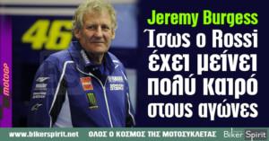 """Jeremy Burgess: """"Ίσως ο Rossi έχει μείνει πολύ καιρό στους αγώνες"""""""