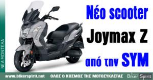 Νέο scooter Joymax Z από την SYM - Φωτογραφίες