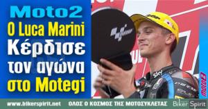 Moto2: Ο Luca Marini κέρδισε τον αγώνα στο Motegi