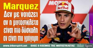 "Marquez: ""Δεν με νοιάζει αν η μοτοσικλέτα είναι πιο δύσκολη αν είναι πιο γρήγορη"""