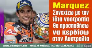 "Marc Marquez: ""Συνεχίζω με την ίδια νοοτροπία, θα προσπαθήσω να κερδίσω στην Αυστραλία"""