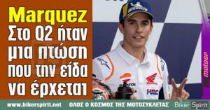 "Marc Marquez: ""Στο Q2 ήταν μια πτώση που την είδα να έρχεται"""