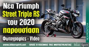 Νέα Triumph Street Triple RS του 2020 - πλήρη παρουσίαση - Φωτογραφίες - Video