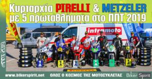 Κυριαρχία PIRELLI&METZELER με 5 πρωταθλήματα στο Παν. Πρωτ. Ταχύτητας 2019