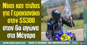 Νίκη και τίτλος για τον Γερακιανάκη στην SS300 στον 6ο αγώνα στα Μέγαρα