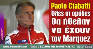 Paolo Ciabatti, Ducati: «Όλες οι ομάδες θα ήθελαν να έχουν τον Marquez»