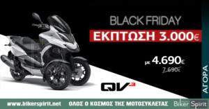 QUADRO QV3 – BLACK FRIDAY – Απόκτησε ένα QUADRO QV3 με έκπτωση 3.000 €