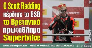 Ο Scott Redding κέρδισε το BSB– το Βρετανικό πρωτάθλημα Superbike – VIDEO