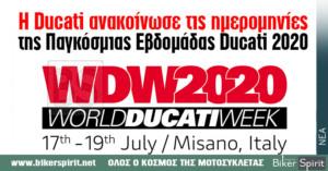 Η Ducati ανακοίνωσε τις ημερομηνίες της Παγκόσμιας Εβδομάδας Ducati 2020 - (World Ducati Week)