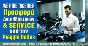 WE RIDE TOGETHER: Προσφορά Ανταλλακτικών & SERVICE από την Piaggio Hellas