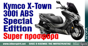 Kymco X-Town 300i ABS Special Edition σε Super προσφορά από την Kymco και η πόλη είναι δική σου