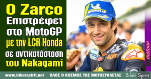 Ο Zarco επιστρέφει στο MotoGP με την LCR Honda σε αντικατάσταση του Nakagami