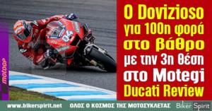 O Dovizioso για 100η φορά στο βάθρο, με την 3η θέση στο Motegi – Ducati Review