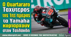 Ο Quartararo ταχύτερος της πρώτης ημέρας – τα Yamaha κυριαρχούν στην Ταϊλάνδη