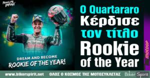 Ο Fabio Quartararo κέρδισε τον τίτλο Rookie of the Year 2019