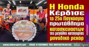 Η Honda κέρδισε το 25ο Παγκόσμιο πρωτάθλημα κατασκευαστών της μεγάλης κατηγορίας κάνοντας ένα μοναδικό ρεκόρ