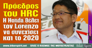 "O Πρόεδρος του HRC δηλώνει: ""Η Honda θέλει τον Lorenzo να συνεχίσει και το 2020"""