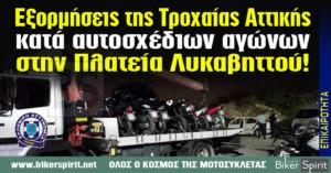 Εξορμήσεις της Τροχαίας Αττικής κατά αυτοσχέδιων αγώνων στην Πλατεία Λυκαβηττού!
