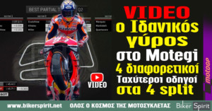 VIDEO ο Ιδανικός γύρος στο Motegi – 4 διαφορετικοί ταχύτεροι αναβάτες στα 4 split