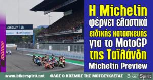 """Η Michelin φέρνει ελαστικά """"ειδικής κατασκευής"""" για το MotoGP της Ταϊλάνδη - Michelin Preview"""