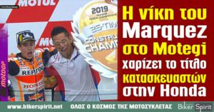 Η νίκη του Marquez στο Motegi χαρίζει το τίτλο κατασκευαστών στην Honda