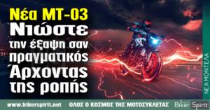 Νέο Yamaha MT-03 2020: νιώστε την έξαψη σαν πραγματικός Άρχοντας της ροπής!