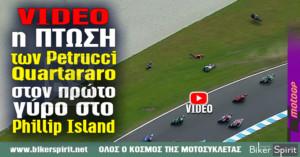 VIDEO η ΠΤΩΣΗ των Petrucci – Quartararo στον πρώτο γύρο στο Phillip Island