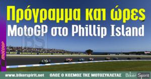 Πρόγραμμα και ώρες του MotoGP στο Phillip Island της Αυστραλίας