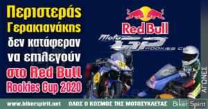 Περιστεράς – Γερακιανάκης δεν κατάφεραν να επιλεγούν στο Red Bull Rookies Cup του 2020 - Επιστρέφουν με το βλέμμα στο Μέλλον!