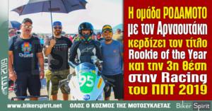 H ομάδα ΡΟΔΑΜΟΤΟ με τον Αλέξανδρο Αρναουτάκη κερδίζει τον τίτλο Rookie of the Year και την 3η θέση στην Racing του ΠΠΤ 2019