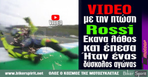 "VIDEO με την πτώση – Valentino Rossi: ""Έκανα λάθος και έπεσα. Ήταν ένας δύσκολος αγώνας"""
