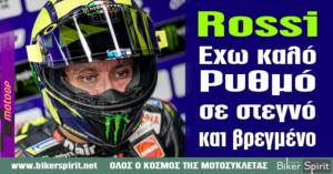 "Valentino Rossi: ""Έχω καλό ρυθμό σε στεγνό και σε βρεγμένο"""