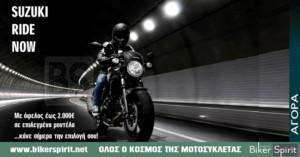 SUZUKI RIDE NOW! – Προσφορές από την Suzuki με όφελος έως και 2.000€