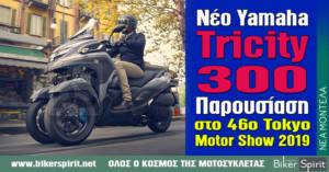 Νέο Yamaha Tricity 300 - Ό,τι καλύτερο για την πόλη - Παρουσίαση στο 46ο Tokyo Motor Show 2019