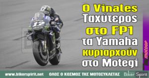 Ο Vinales ταχύτερος στο FP1 – τα Yamaha κυριαρχούν στο Motegi το πρωί της Παρασκευής