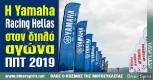 H Yamaha Racing Hellas στον διπλό αγώνα ΠΠΤ 2019