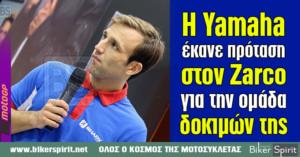 Η Yamaha έκανε πρόταση στον Zarco για την ομάδα δοκιμών της