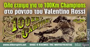 Όλα έτοιμα για τα 100 χιλιόμετρα των Πρωταθλητών στο ράντσο του Valentino Rossi